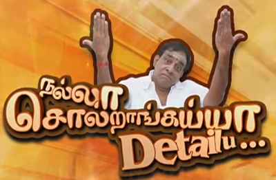 Nalla Solrangaiya Detailu – Episode 01 On 21/03/16