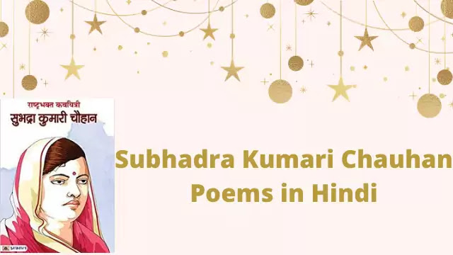 Subhadra Kumari Chauhan Poems in Hindi