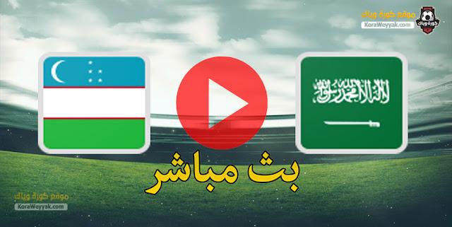 نتيجة مباراة السعودية وأوزباكستان اليوم 15 يونيو 2021 في تصفيات آسيا المؤهلة لكأس العالم 2022