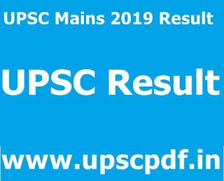 UPPCS MAINS RESULT 2019-19 DECLARED