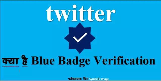 ट्विटर पर blue Badge Verification का क्या है मतलब ? ये कैसे काम करता है, आपको भी पता होना चाहिए।, What is Blue Badge Verification on twitter? You should also know how it works?