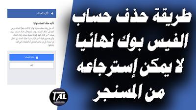 طريقة حذف حساب الفيس بوك نهائيا و لايمكن إسترجاعه من المسنجر