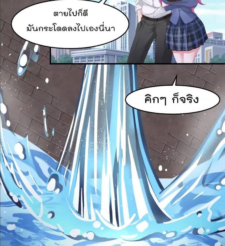 Super Bad Schoolmaster - หน้า 77