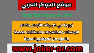 حالات اسلامية دينية روعة 2021 - الجوكر العربي