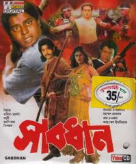 Sabdhan is a Bangladeshi action drama film directed by Mohommod Hannan in 2000. The film is produced and distributed by Mass Media Ltd. It is starred by Riaz and Raveena in the lead role and in other supporting roles, Mizu Ahmed, Dipjol, Misha Sawadagar, Moyuri some others have played their roles. The film is released in 2000. In Bangladesh Film Industry since 2000s, nudity and vulgarity have come extremely. And Sabdhan is one of the examples. But the story is extra ordinary. The film is an unofficial remake of a south Indian movie. I have watched the original movie but cannot imagine the name of the original movie. South Indian actor Vijay has acted in that film.    Casting:  Riaz as Khoka/Sultan  Raveena as Kajal  Moyuri as Mitu  Maruf as Police Inspector  Afzal Sharif as Jack  Mizu Ahmed as Minister (Leader)  Khalil as Kajal's father  Misa Sawadagar as Hakka Bepari  Dany Raz as…  Suruj Banglai as…  Rehana as …  Shahina Khan as…  Azharul Islam Khan as…  Siraj Haidar as…  Dipjol as Tikka Bepari  Others  Anond, Ajhar, Shakha, Yousuf, Amir, Awal, Tara Vai, Mukaddem Babu, Syed Akter Ali, Moniruzzaman, Shahid, Hanif Mama, Torun Chowdhury, Sham Suddin Tagar, Forhad, Anwar, Azad, Kabir, Rajesh, Chunnu, Maloti, Poli, Sopna, Soleman, Sayed Masum, Monir, Babul, Nazrul.    Crews:  Sound Dubbing Credit: Jesmin, Tonima, Anwar, Sufia and Humayun Faridi  Assistant Costume Designer and make up: Jabed, Babul, Masud.  Assistant Production Manager: Nazrul, Miraz, Sadek, Sultan, Barek, FarukNuru, Khalek.  Make up: Mannan  Costume: Kokhon,  Art Direction: Kolontor  Production Manger: Nizam Uddin Mizan  Production Controller: Nur-E-Islam (Bagha)  Lighting Direction: Nurnabi, Kashem  Graphics and Effects: Anwar, Habib Ahmed, Syed Masum  Computer Animation: Johirul Islam (Ador), Manos Mukherjee  Grading: Fayzul, Motin  Printing and Laboratory: Johir Rayhan Color Lab  Lab Incharge: Rezaul.  Built and Created: in Bangladesh Film Development Corporation.  Lab Super: Mohiuddin  Chief Assistant Cinematography: J.A. Tutul  Chief Assistant Editor: Habib Ahmed  Assistant Director: Ahsan Ullah Anan Shahid.  Chief Assistant Director: S.M. Yousuf (Masum)  Dance Director: Amir Hossain babu, Imdadul Haque Khokon.  Fighting Scene: Arman  Singers: Andrew Kishore, Kanak Chapa, Khalid Hassan Millu, Agun, Biplob, Bipasha.  Sound Engineer: Habib Ullah  Sound Re-addition: Mofizul Haque  Still Picture: Ayub Akand  Story: Mahfuzur Rahman  Screenplay and Dialogue: Josheph Shotabdi  Editing: Aminul Islam Mintu  Music: AhmmedImtiaz  Cinematography: Sirajul Islam Siraj  Producd and Distributed by: Mass Media Ltd.  Screenplay and Direction: Mohommod hannan      Personal Analysis:  Sabdhan (2000) is a remake or the story is copied or taken from a South Indian movie acted by Vijay. But there is no discourse or writing or credit of it. Another main problem of Bangladeshi cinema is film information is very rear to get on Internet or in any other platforms. There is false information on Internet. Many confirm that it is released in 2009. But the film is actually released in 2000. The director Mohommod hannan has directed also several films for example; Praner Cheye Priyo (1997), Bikkhov (1994), Sahoshi Manush Chai (2003) and some others. But he has directed most of the films in 1990s. Sabdhan (2000) is an action drama film. There are two sphere of a film one is weak position and the other is good position. The film has the twos commonly. There are some popular songs in the film. This is one of the best positions of the film. But there are a lot weak positions for example; over acting, extra dialogue, slow motion, not real object and subject. Not matching the dialogues and performance with the event. Reality is very important in the film. But in Sabdhan the state of reality is very weak. Besides, there are vulgarity and incivility in the movie. Actually, the director has kept these kinds of scene in the movie for attracting the audiences. But the audiences know value of old cinema and the 2000s's cinema. The contents have been changed in Bangla (Bangladeshi) cinema during 2000s. Riaz and Raveena have played in the movie as the leading roles. But actually Raveena has supported Riaz in this film. As the main character, Riaz has performed excessively. But other characters or supporting characters have also supported. The quality and value are very important to watch a film. And bangle cinema has lost it in 2000s. But After 2009, I mean in 2010s, Bangladeshi cinema in increasing its quality and value for the audiences. The young and new directors are giving importance to the comments of the audiences. Several good and hit films have been released in 2010s. Sometimes, I cannot find genre of Bangladeshi cinema of 2000s. There is no film movement or art movement. So, the Bangladeshi young and new directors cannot stay in a same or indefinite genre or attributed one. Dialogues, performances, cinematography, costume, make up, set design and over all editing have weaned the film quality. But the performance of Riaz and Raveena are popular to the Bangladeshi audiences. Besides, its popular songs have upheld the quality and value of the film.