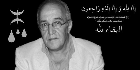 الفنان الأمازيغي أحمد أزناڭ