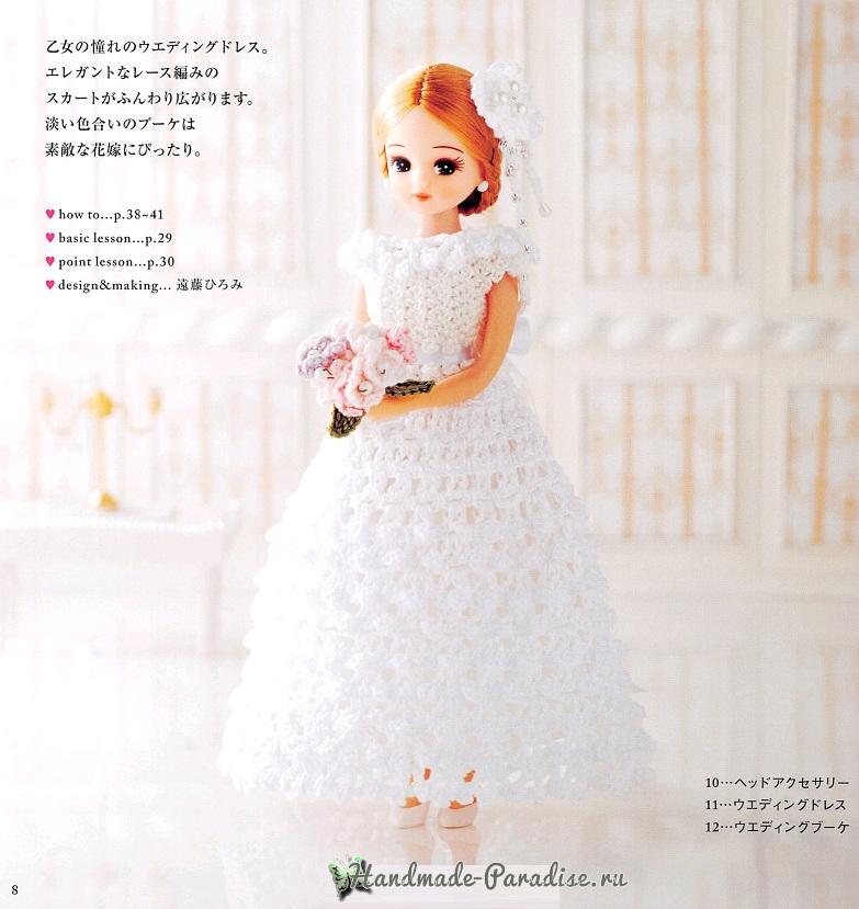 Вязаная одежда для кукол. Схемы вязания (4)