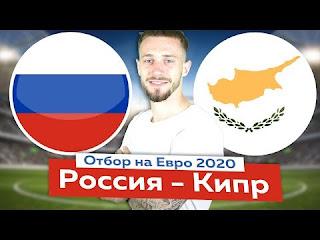 Россия – Кипр  смотреть онлайн бесплатно 11 июня 2019 прямая трансляция в 21:45 МСК.