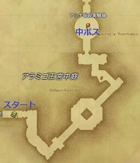 紅蓮決戦 アラミゴ マップ