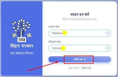 Bihar Labour Login