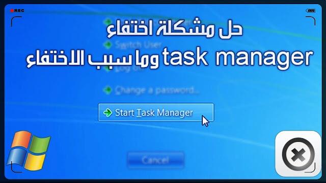 حل مشكلة task manager لا يعمل اصلاح مشكلة اختفاء و توقف مدير المهام عن العمل اظهار task manager