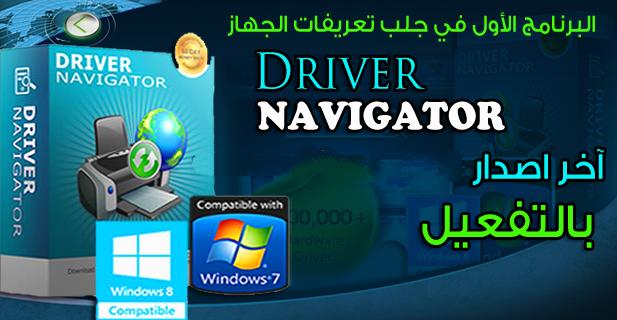 تفعيل آخر اصدار من البرنامج الأول في جلب تعريفات الجهاز |Driver Navigator v 3.6.5.36207 Final
