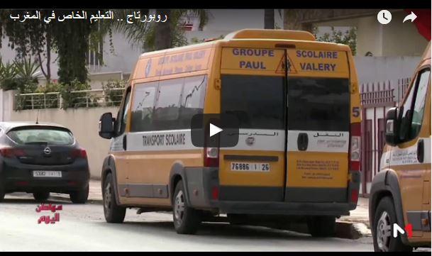 روبورتاج .. التعليم الخاص في المغرب