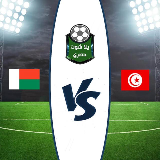 مشاهدة مباراة تونس ومدغشقر