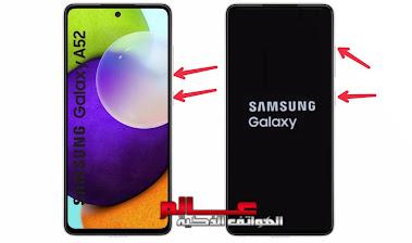 طريقة فرمتة سامسونج Samsung Galaxy A52  محمي بكلمة مرور أو نمط أو بصمة