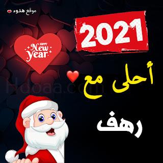صور 2021 احلى مع رهف