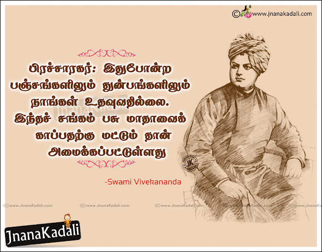 Here is vivekananda quotes in tamil wallpaper.vivekananda quotes in tamil for youth.swami vivekananda quotes in tamil language.swami vivekananda tamil thathuvam.swami vivekananda tamil ponmozhigal.swami vivekananda thoughts in tamil.swami vivekananda quotes in tamil pdf.Vivekananda Motivational Quotes In Tamil