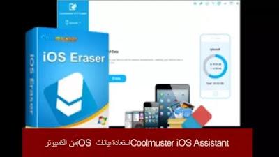 Coolmuster iOS Assistant استعادة بيانات iOS من الكمبيوتر