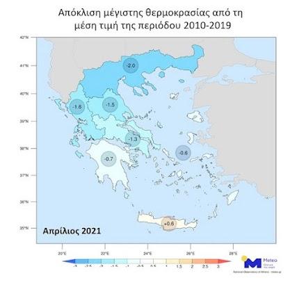Πολύ χαμηλές θερμοκρασίες στη Βόρεια και Δυτική Ελλάδα τον Απρίλιο του 2021