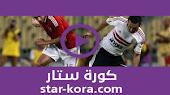 مباراة طلائع الجيش بث مباشر اليوم 06-09-2020 الدوري المصري