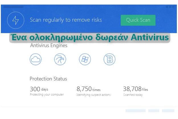 Tencent PC Manager - Το δωρεάν και ισχυρό Antivirus από την Κίνα
