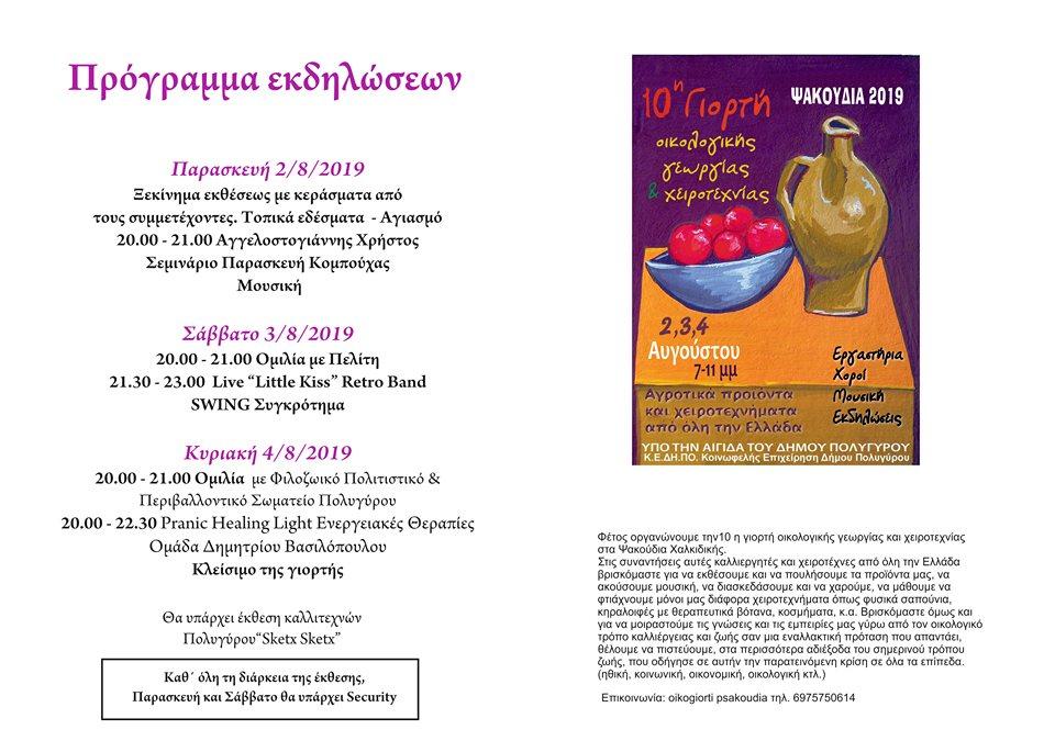 10η Γιορτή Οικολογικής Γεωργίας και Χειροτεχνίας στα Ψακούδια