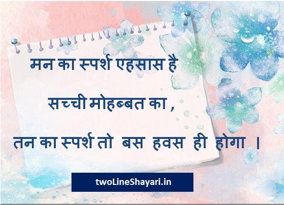 Beautiful Shayari in Hindi With Hd Images