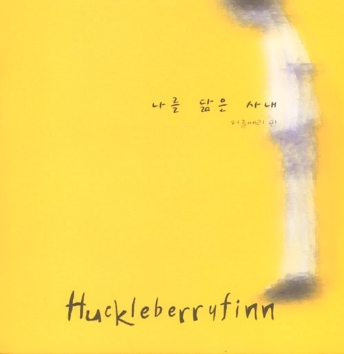 Huckleberry Finn – 나를 닮은 사내