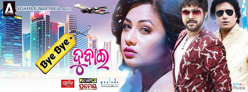 Bye Bye Dubai -  Movie Star casts, News, Wallpapers, Songs & Videos