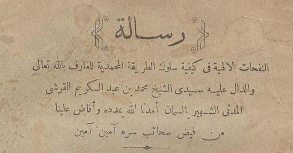 النفحات الإلهية في كيفية سلوك الطريقة المحمدية -16