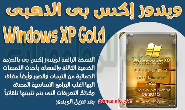 تحميل ويندوز إكس بى الذهبى | Gold Windows XP SP3 2016