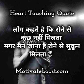 Painful Heart Touching Status In Hindi Image