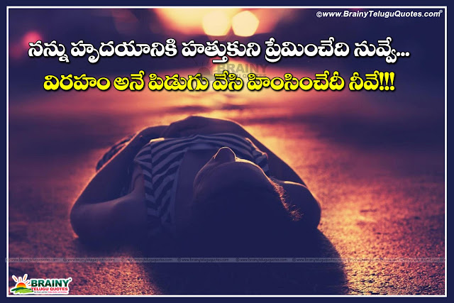 Here is a Missing you Quotes in telugu heart touching Telugu love quotes, best telugu missing you quotes, Best missing you quotes in telugu, Nice top telugu missing you quotes, top inspiring missing you quotes, heart touching quotes in telugu, Telugu heart touching quotes, Best telugu heart touching quotes, best heart touching quotes in telugu, heart touching telugu quotes, Heart touching love quotes, Best heart touching telugu love quotes, Heart touching missing you quotes, Best telugu missing you Quotes, Nice top missing you quotes in telugu, Best famous missing you quotes, Feeling alone sad quotes in telugu, Alone sad quotes in telugu, Heart touching love quotes in telugu, Best telugu love quotes, Feel good love quotes with hd images, Heart touching love quotes in telugu, Friendship day quotes, Best friendship day quotes in telugu, Missing you friendship day quotes in telugu,Nice and Beautiful Alone Telugu Love Quotations with Nice Pictures. Best Love  I Miss You quotations Pics in Telugu language. Miss You Telugu Quotations Pictures. Alone boys Quotes in Telugu. Best  facebook Teluugu Timeline Cover Photos Quotations,Very Sad Love Story Quotations in Telugu Language, Top Best Telugu Love Failure Messages online, Whatsapp Alone Quotations in Telugu, Sad Miss You my Love Images, First Love Failure Messages and Quotes in Telugu, Top and Nice Telugu Love Quotes, Telugu Sad Love Images, I Miss You Telugu Love Messages online, Best Love Greetings and Sad Quotes.
