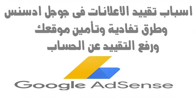 اسباب تقييد اعلانات جوجل ادسنس