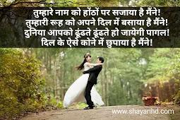 Love Staus | True Love Shayari in Hindi | Love Shayari