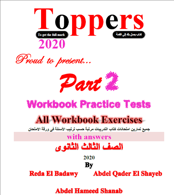 Toppers Workbook PT Exercises 3rd Sec.2020