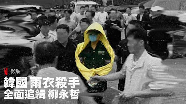 紀錄片-雨衣殺手全面追緝柳永哲線上看-信號、追擊者的連續殺人犯
