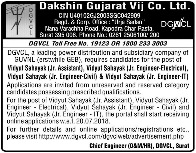 DGVCL Recruitment for 206 Vidyut Sahayak (Junior Assistant) & Vidyut Sahayak (Junior Engineer) Posts 2018