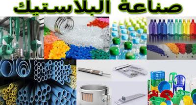 صناعة البلاستيك ودور السخانات في صناعة البلاستيك