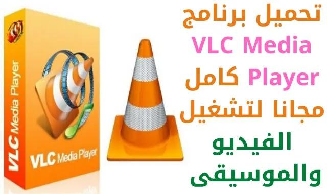 تحميل برنامج تشغيل الفيديو VLC Media Player برابط ميديا فاير