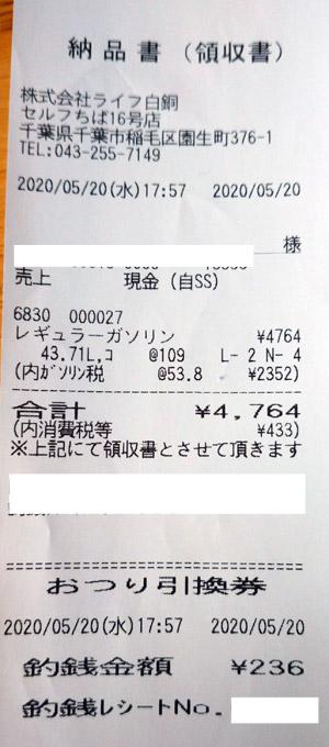 ライフ白銅 セルフちば16号店 2020/5/20 のレシート
