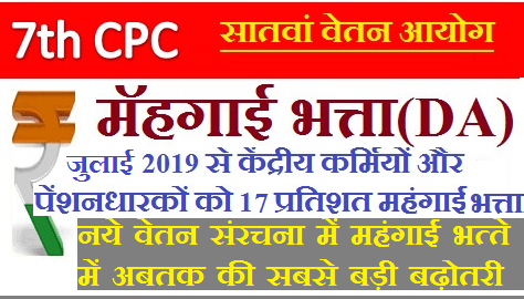 7th-cpc-dearness-allowance-from-july-19-paramnews