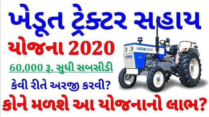 Kishan Parivahan Yojna Online Application Form Tractors Subsidy in Gujarat ikhedut portal online 2021