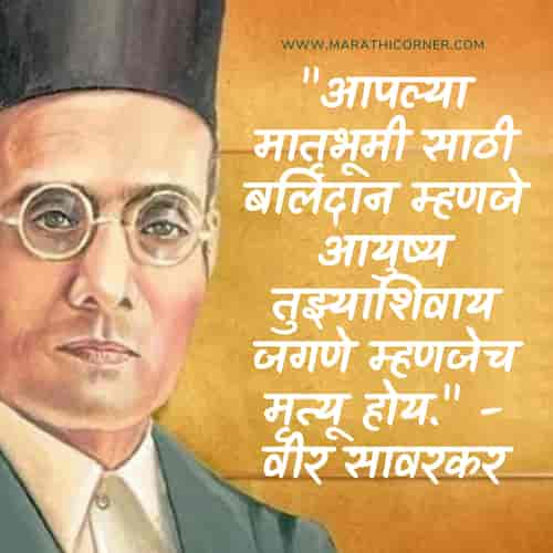 Veer Savarkar Quotes in Marathi