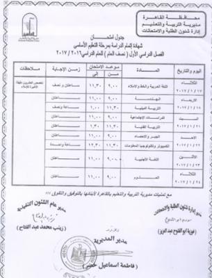 جدول امتحانات نصف العام الشهادة الاعدادية محافظة القاهرة التيرم الاول 2017 CAIRO