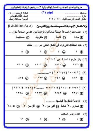 امتحانات رياضيات استرشادية للصف الثالث الإبتدائى الترم الأول طبقا لمواصفات 2018