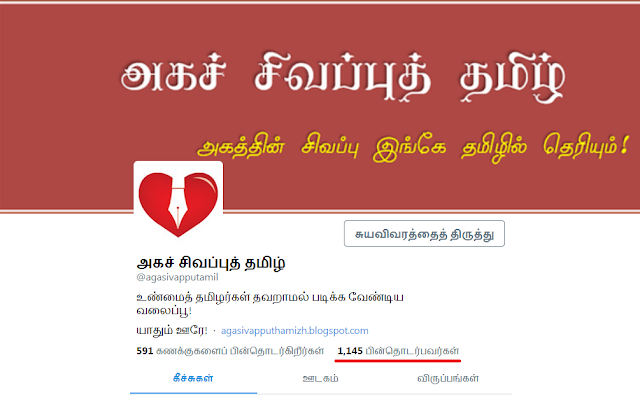 Agasivapputhamizh twitter followers count has been crossed 1K