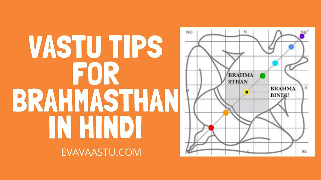 Vastu Tips for Brahmasthan in Hindi