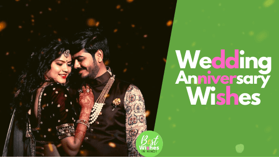 Wedding Anniversary Wishes  for Wife, Husband, And Friend