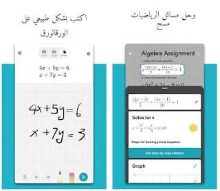 مميزات تحميل تطبيق microsoft math solver